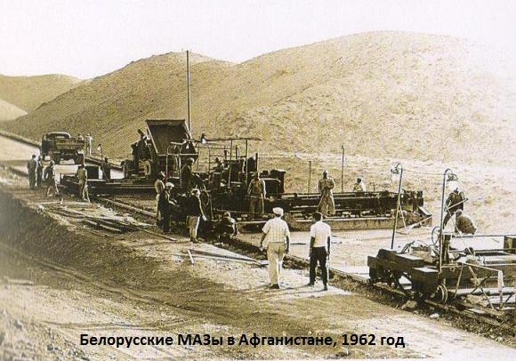 Белорусские грузовики МАЗ в Афганистане