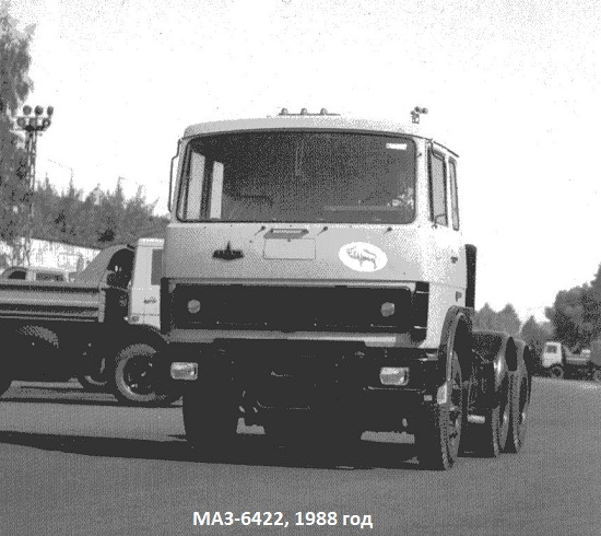 МАЗ-6422, 1988 год