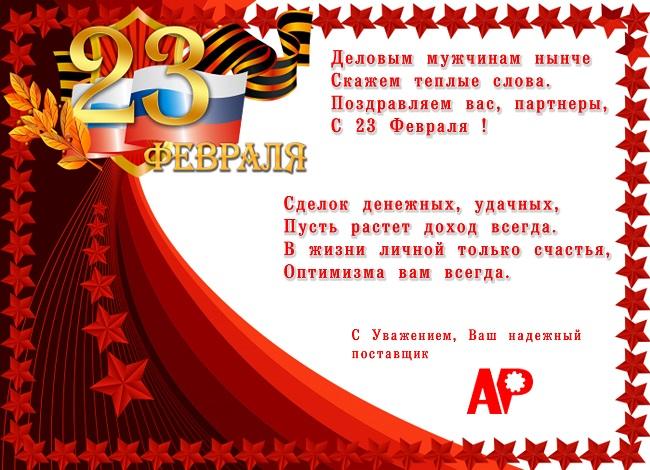 Открытка на 23 февраля партнерам - Москва
