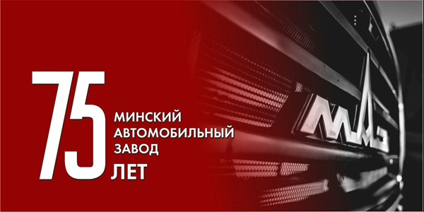 Минскому автомобильному заводу исполняется 75 лет!